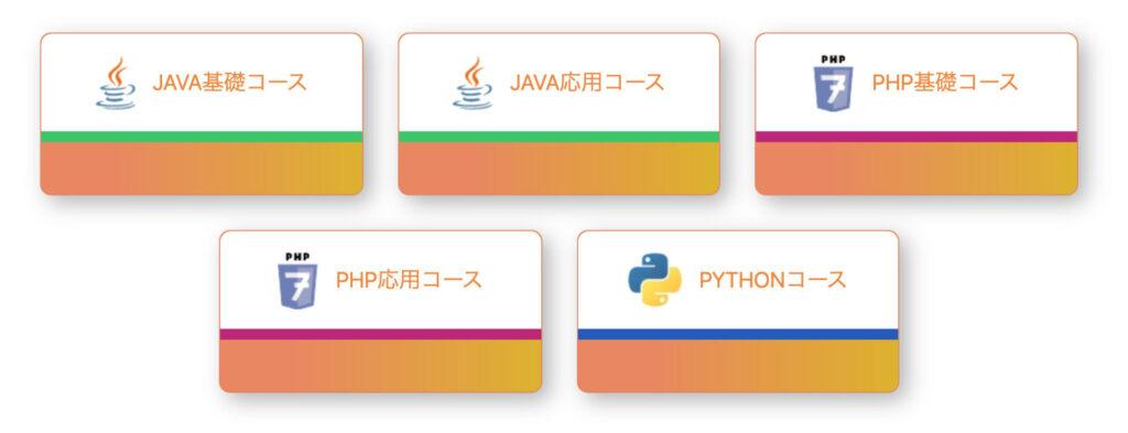 エンジニアになる上でニーズの高いJava、PHP、Pythonを学べる