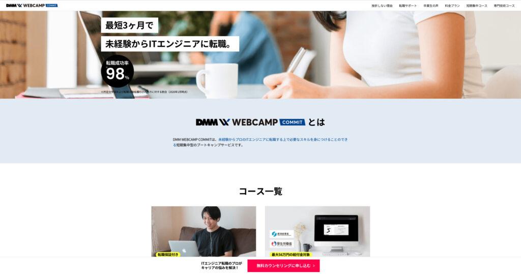 DMM WEBCAMPの5つの特徴