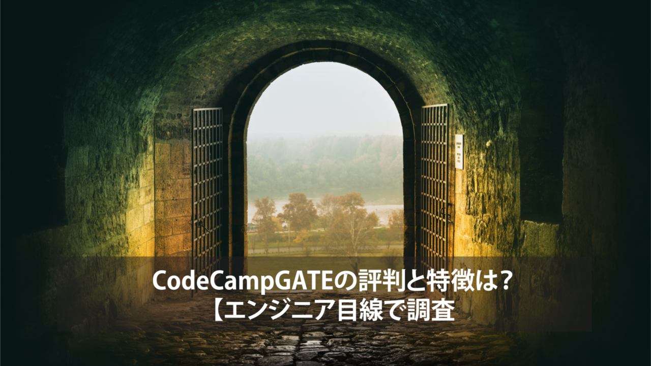 CodeCampGATEの評判と特徴は?
