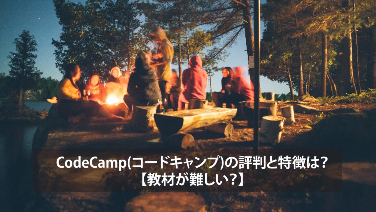 CodeCamp(コードキャンプ)の評判と特徴は?