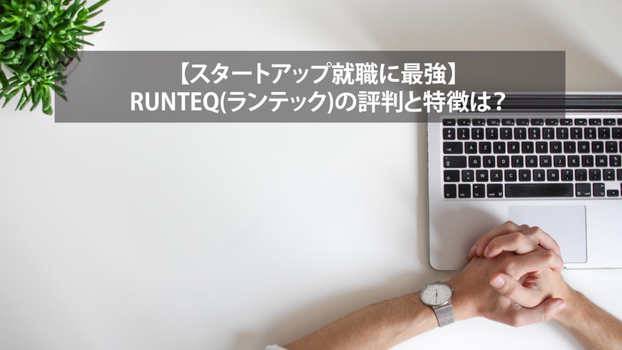 【スタートアップ就職に最強】RUNTEQ(ランテック)の評判と特徴は?