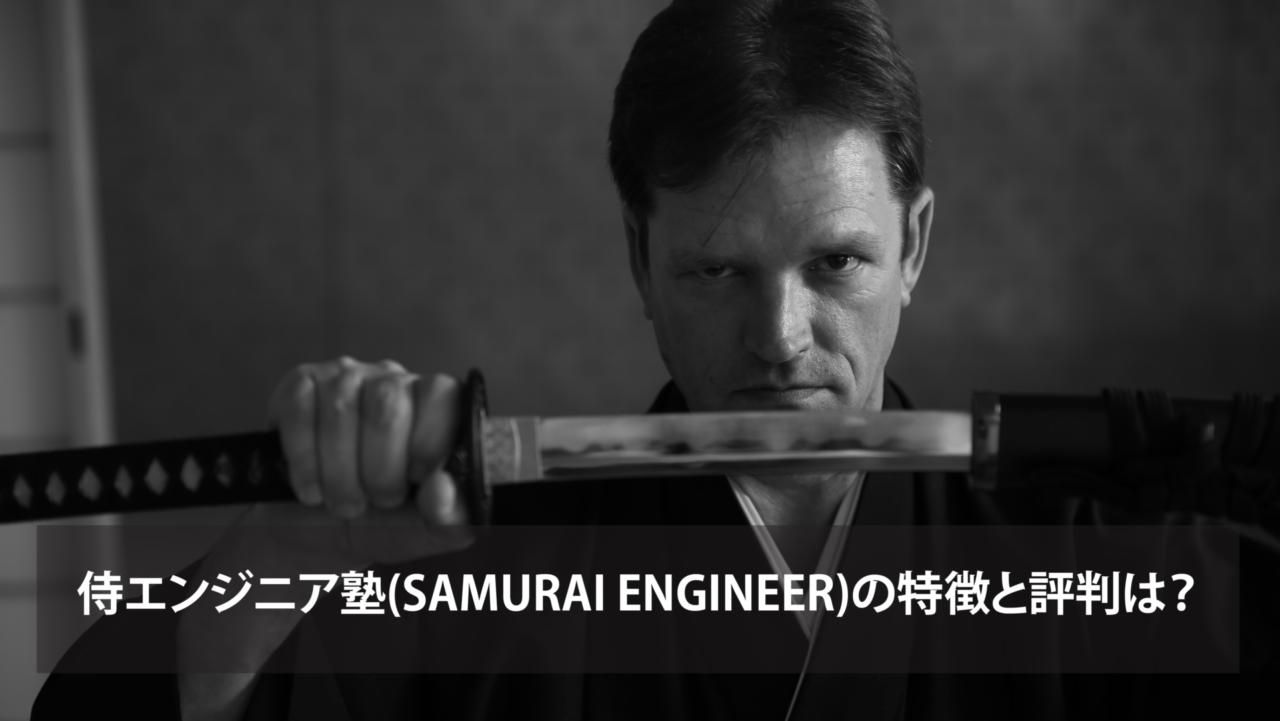 侍エンジニア塾(SAMURAI ENGINEER)の特徴と評判は?